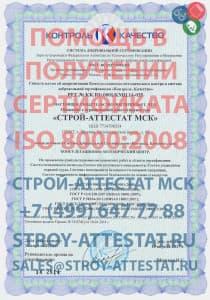 оформить сертификат ИСО 14001 2007 в Набережных Челнах