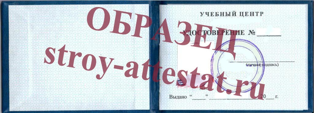 образец удостоверения лифтера
