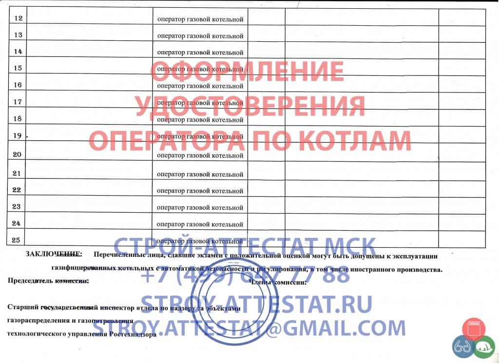 аттестация операторов газовой котельной комиссия