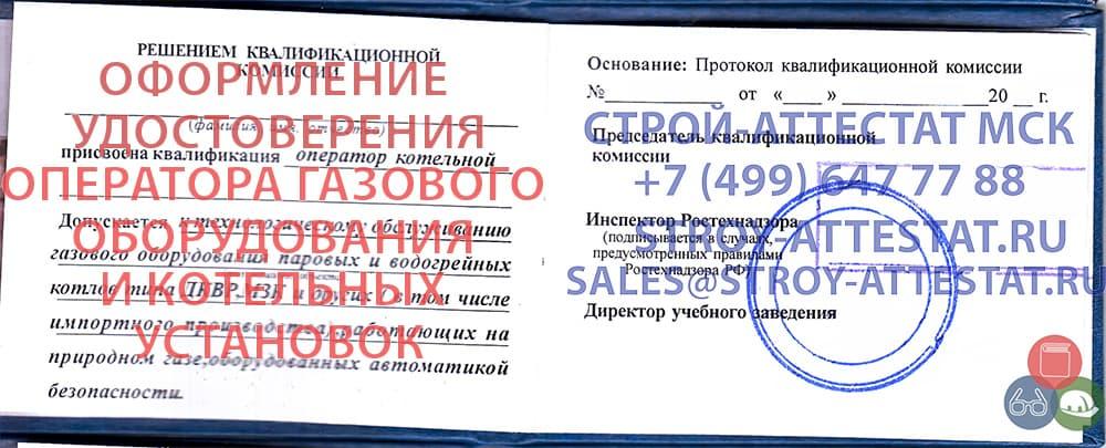 удостоверение оператора газовой котельной фото