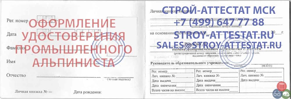 Медицинская справка для промышленного альпинизма Справка для выхода из академического отпуска Молодежная