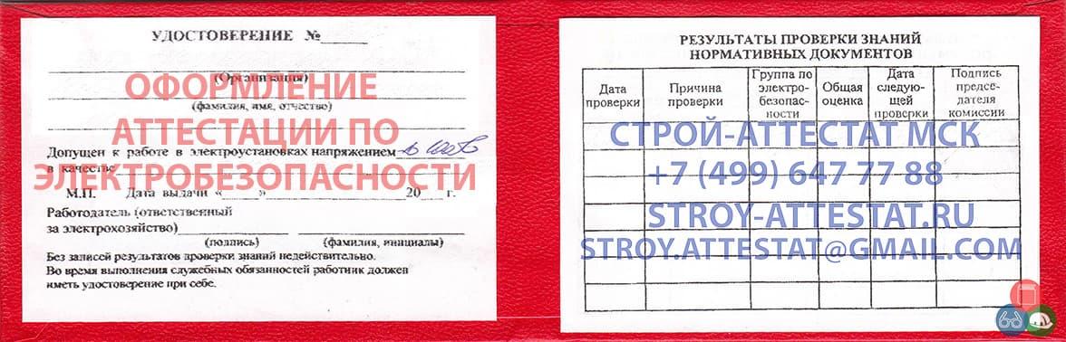 Электробезопасность с правом испытаний билеты по электробезопасности 3 группы допуска скачать
