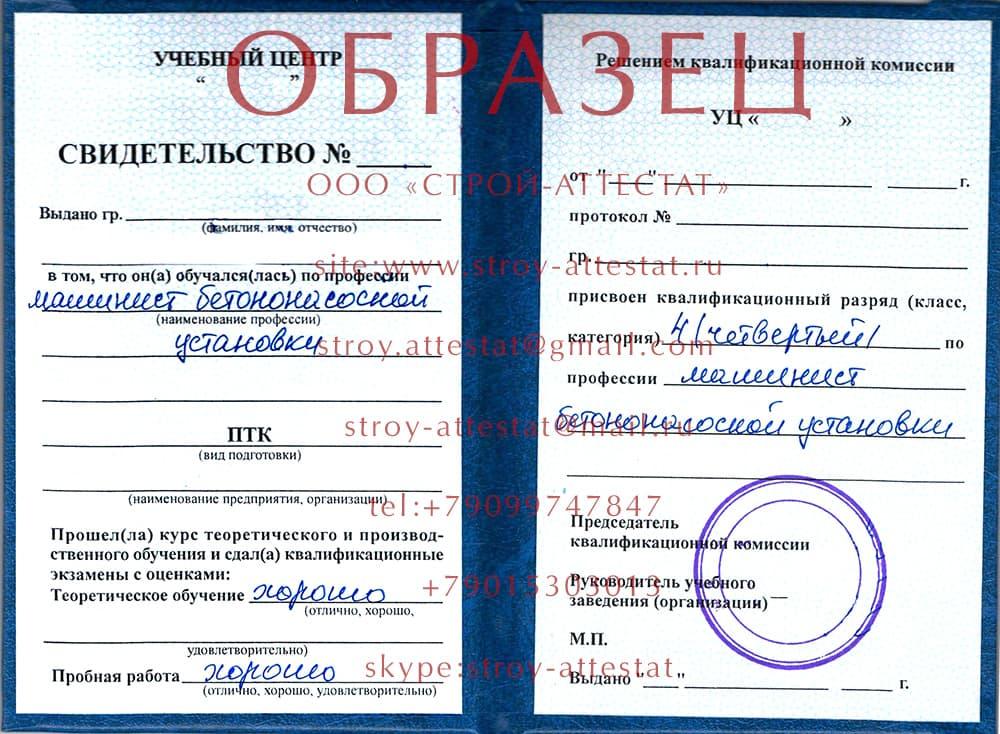 Должностная Инструкция Машинист Электростанции Передвижной img-1