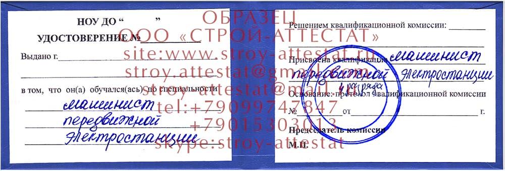 Должностная Инструкция Машинист Электростанции Передвижной - фото 2