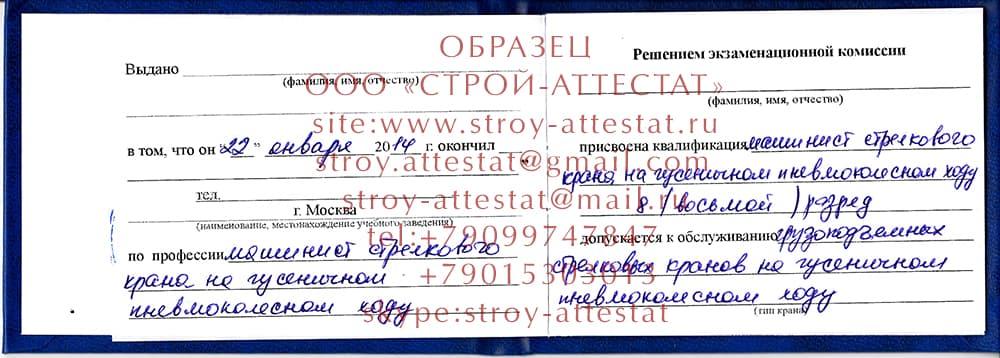 Запись к врачу через интернет г балашиха