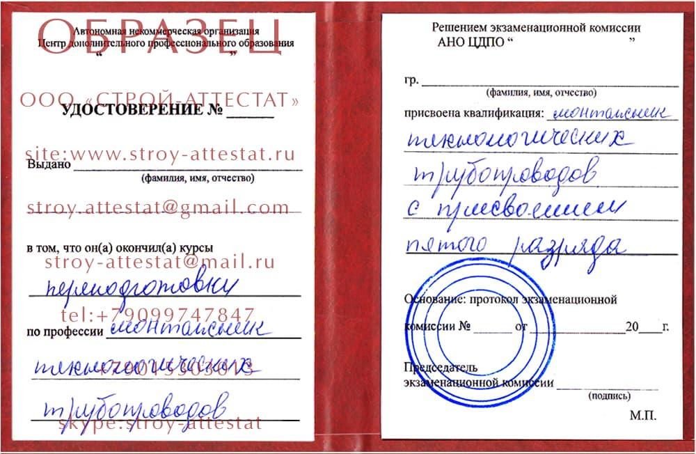 Образец Удостоверение Монтажника Наружных Трубопроводов - фото 2