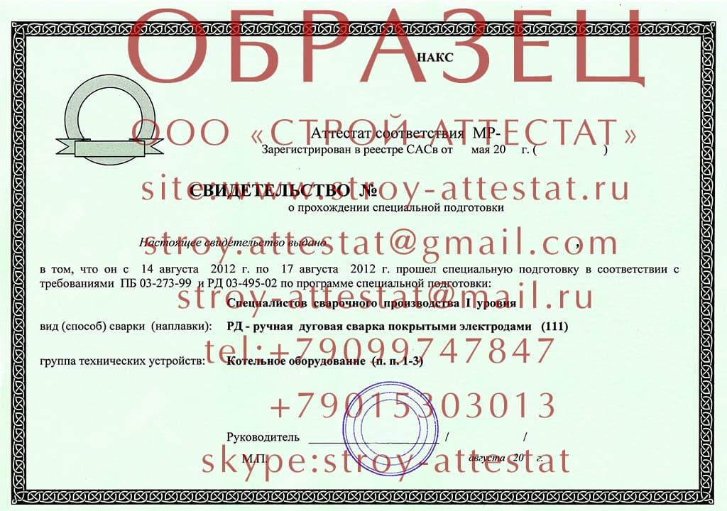 допускной лист сварщика на металлоконструкции образец