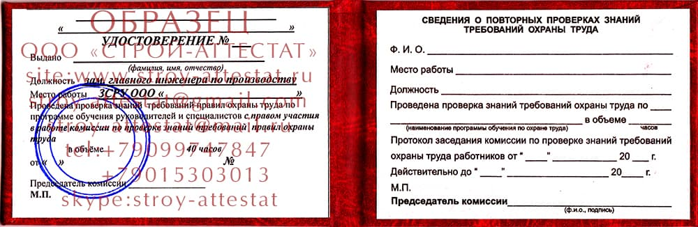 Удостоверение пожарно технический минимум образец