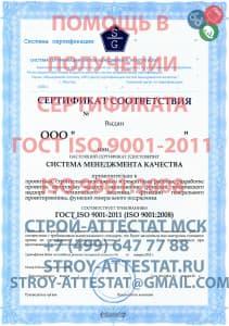 Гост ИСО 9001 2008 в Нальчике