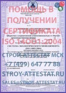 купить ИСО 14001 система экологического менеджмента 2015 в Костроме