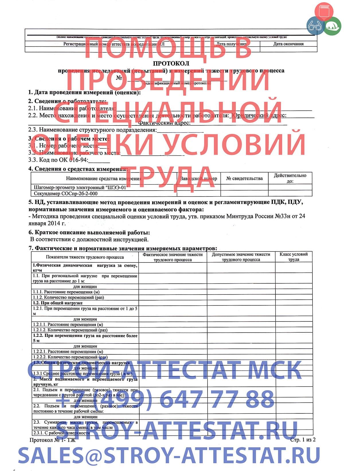 Аттестация и сертификация рабочих мест 2015 сертификация майкрософт сдача