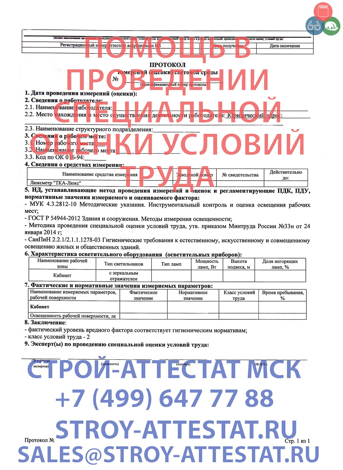 аккредитованные организации по оценке рабочих мест