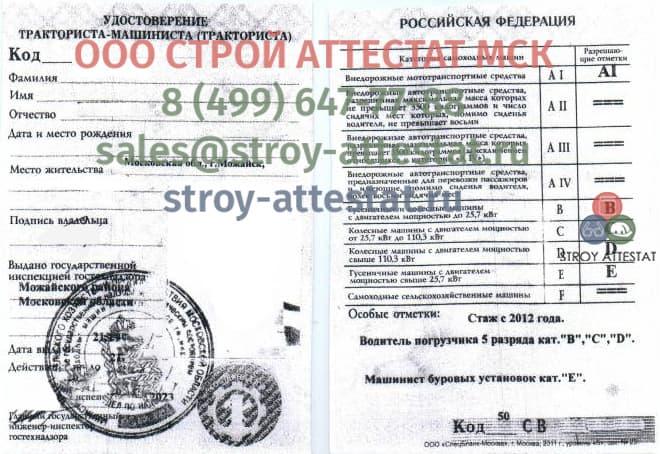 Образец водительской справки Москва Сокол
