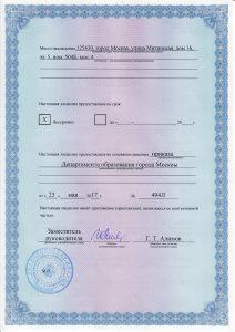 Образец лицензии Учебного Центра СТРОЙ-АТТЕСТАТ