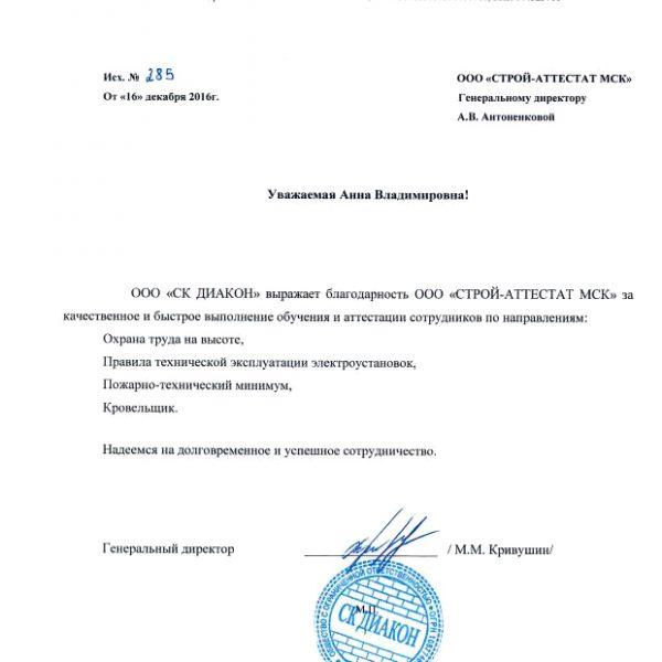 Обучение на допуск по электробезопасности екатеринбург требования электробезопасности в россии