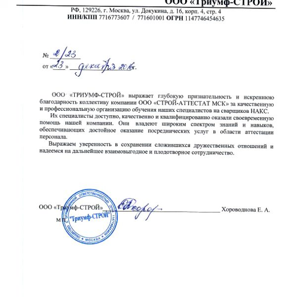 Аттестация НАКС, удостоверение и протокол комиссии дистанционно ... | 600x600