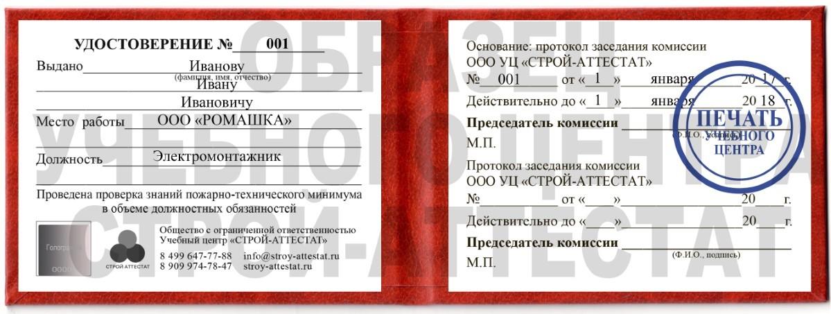 Образец удостоверения по пожарно-техническому минимуму рабочих