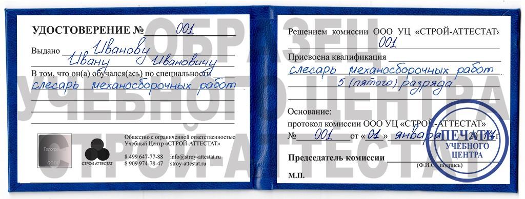 Новосибирск слесарь механосборочных работ