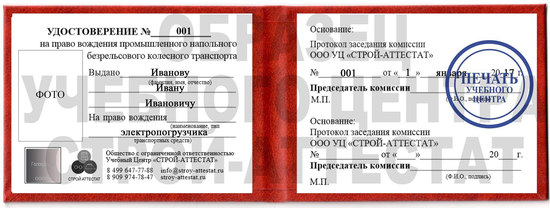 Патентная система для водителей